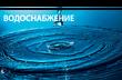 Теплоизоляция для водоснабжения и отопления